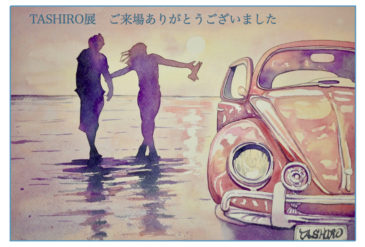 TASHIRO展終了 そしてグループ展
