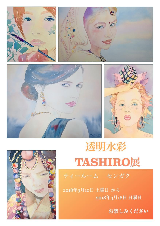 TASHIRO展 人物画