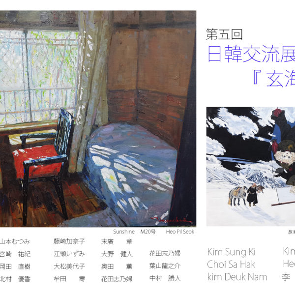 第5回 日韓交流展 2019 福岡県立美術館