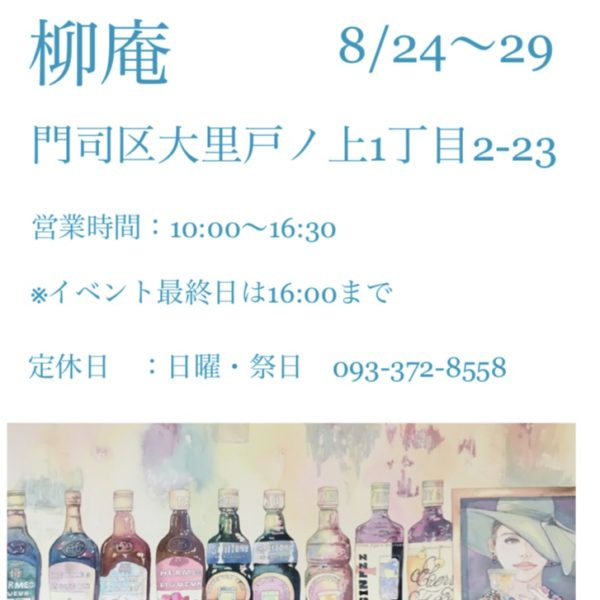 TASHIRO展 スタート