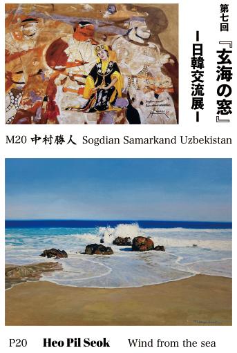 日韓交流展 2020 福岡県立美術館