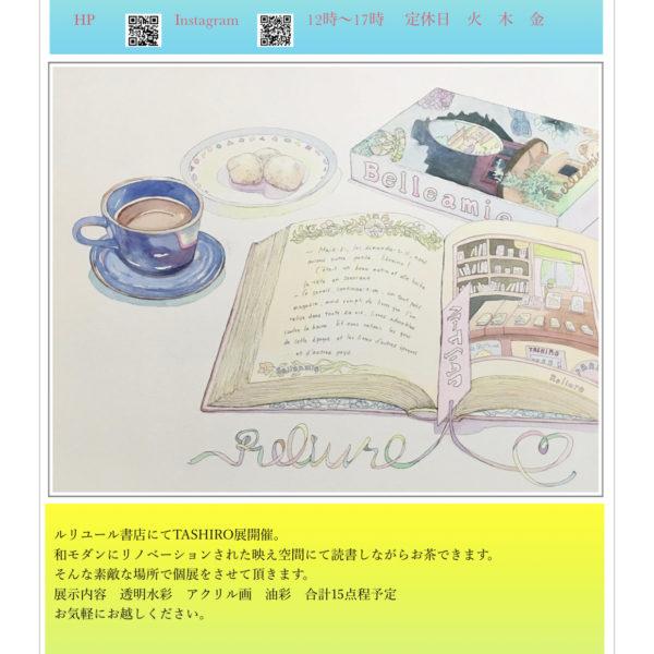 ルリユール書店にてTASHIRO展